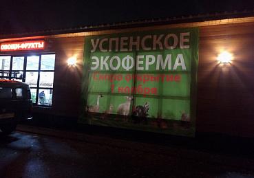 Баннер фасадный Экоферма