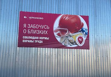 Баннер фасадный по охране труда