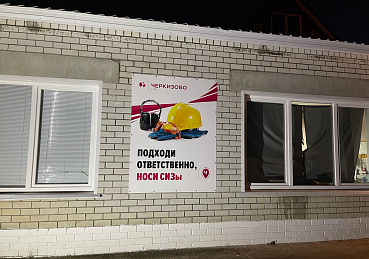 Баннер фасадный информационный