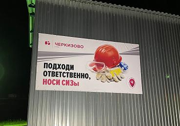 Баннер фасадный Черкизово СИЗы